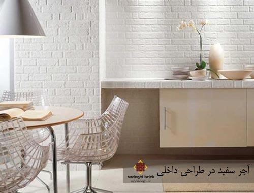 آجر سفید در طراحی داخلی