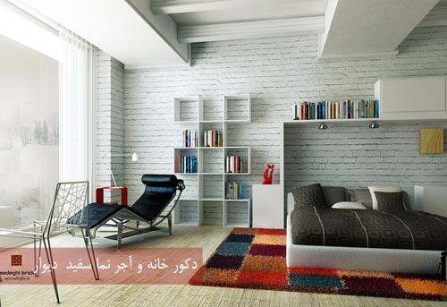 آجر نسوز سفید در طراحی داخلی