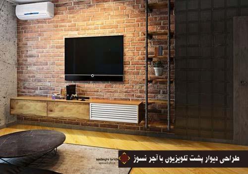 طرح آجر پشت تلویزیون
